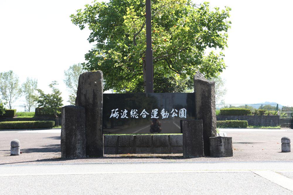 となみ公園ポータル 砺波総合運動公園(風の丘公園) 石碑