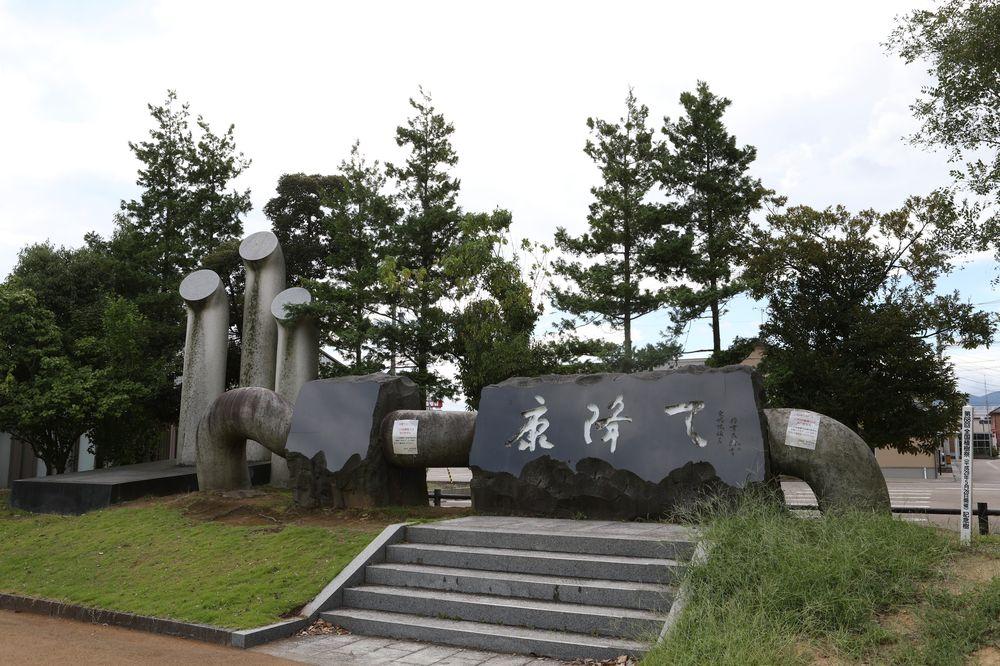 となみ公園ポータル 太郎丸ウエストパーク 記念碑