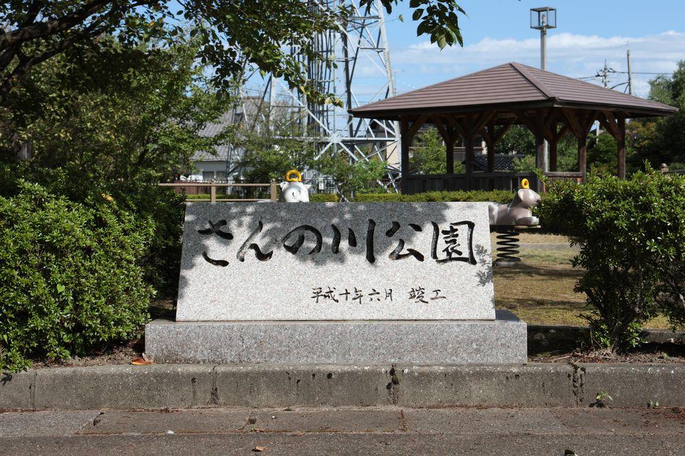 となみ公園ポータル さんの川公園 石碑
