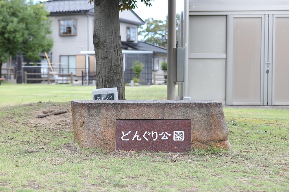 となみ公園ポータル どんぐり公園 石碑