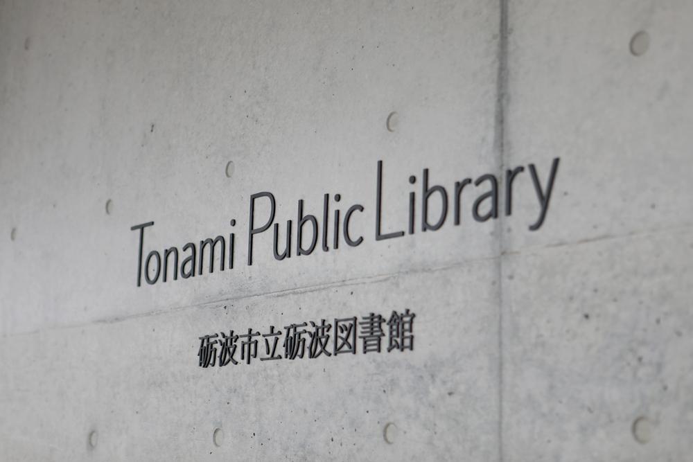 となみ公園ポータル 砺波市砺波図書館 看板