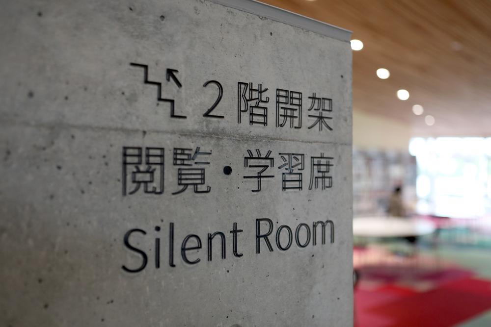 となみ公園ポータル 砺波市砺波図書館 2階への表示
