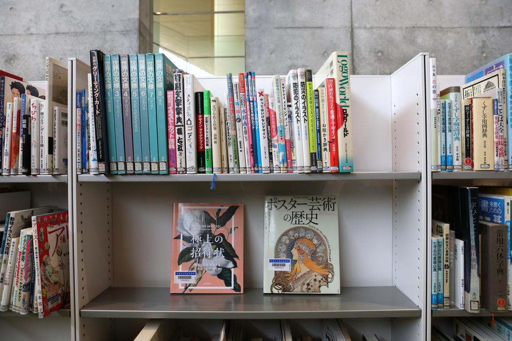 となみ公園ポータル 砺波市砺波図書館 グラフィックデザインの本棚